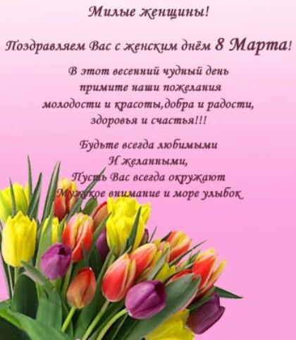 Коллегам с 8 марта поздравления